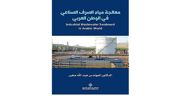 معالجة مياه الصرف الصناعي في الوطن العربي (Arabic Edition) eBook: عبد الله  صغير: Amazon.in: Kindle Store