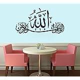 Sticker Studio32 Islamic Muslim Wall Sticker & Decal (PVC Vinyl,Size - 60 X 33 Cm)