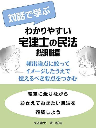 Taiwa de Manabu Wakariyasui Takkenshi no Minpou Sousoku hen: Densha ni Norinagara (Japanese Edition)