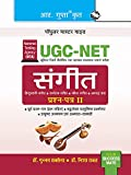 NTA-UGC-NET: Music (Paper II) Exam Guide