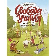 Свобода учиться: Игра против школы (Russian Edition)