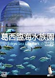 (Educational Interests) - Tokyo Sea Life Park [Edizione: Giappone] [Import italien]