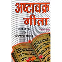 Ashtavakra Gita in Hindi ( अष्टावक्र गीता )