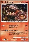 Pokemon Kartenspiel einzigen Karte Hidoran LV.58 Pt4 [Arceus Korin] 021/090 * Kira Spezifikation