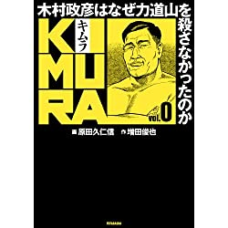 Kimura : Kimura masahiko wa naze rikidozan o korosanakatta noka. 0.