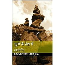 भूतों के देश में: आईसलैंड : Bhooton ke desh mein: Iceland (खिलंदर साहित्य) (Hindi Edition)