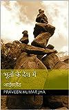 #1: भूतों के देश में: आईसलैंड : Bhooton ke desh mein: Iceland (खिलंदर साहित्य) (Hindi Edition)