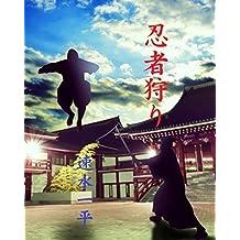 Ninjagari (One Coin Publishing) (Japanese Edition)