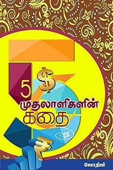 5 முதலாளிகளின் கதை (திருப்பூர் கதைகள் Book 15) (Tamil Edition) by [ஜோதிஜி, Jothi G, Ganesan, Jothi]
