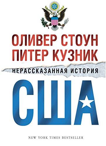 Нерассказанная история США (Человек Мыслящий. Идеи, способные изменить мир) (Russian Edition)