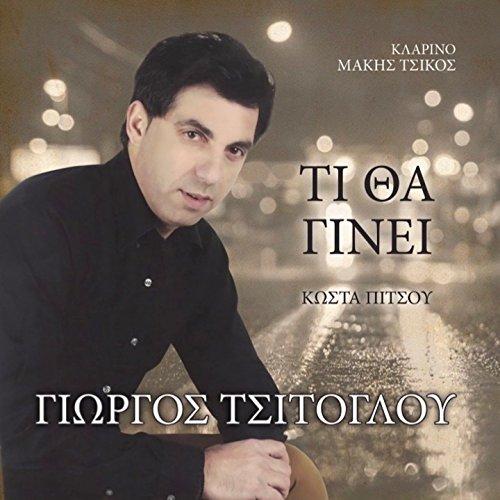 ton-ilio-eklepsa-feat-makis-tsikos