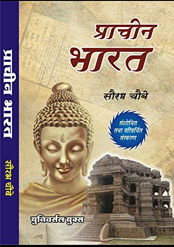 Ancient India (प्रचीन भारत) NEW