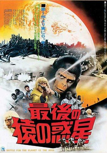 batalla-por-la-planeta-de-los-simios-poster-de-pelicula-japones-11-x-17-en-28-cm-x-44-cm-roddy-mcdow