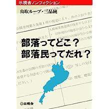 Burakutte doko  burakumintte dare (Jigensha) (Japanese Edition)