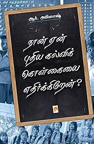 நான் ஏன் புதிய கல்விக் கொள்கையை எதிர்க்கிறேன்? / Naan Yaen Puthiya Kalvi Kolgaiyai Ethirkkiren (Tamil Edition)