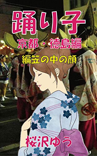 ODORIKO Kyoto Tokushima Edition: The Face Hidden in the Banboo Shade (Trans Out of the Blue TS Library) (Japanese Edition)