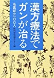 100 people introduce good doctor - cancer cure in Chinese medicine therapy (1988) ISBN: 4886210554 [Japanese Import]