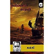 Kalvanin Kathali  (Tamil)