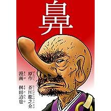 HANA (Japanese Edition)