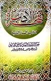نفحة الأدب: لتلاميذ السنة الثانية (Arabic Edition)