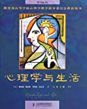 Psychology and Life (Chinese Edition) by Richard J. Gerrig Philip G.Zimbardo (2003-01-10)