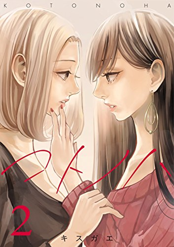 Kotonoha 2 (Yuri Manga) (English Edition)