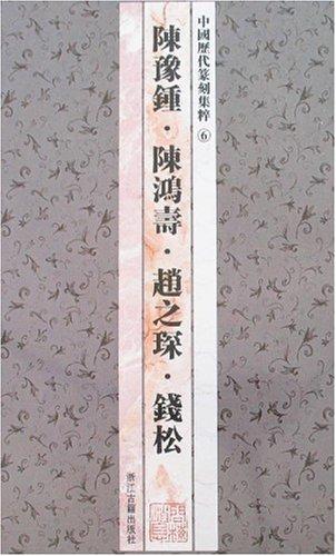 中国历代篆刻集粹6:陈豫钟·陈鸿寿·赵之琛·钱松