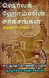 ஷெர்லக் ஹோம்ஸின் சாகசங்கள் - முதலாம் பாகம் (Tamil Edition)