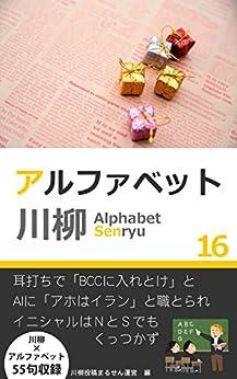 Como Descargar Libros Para Ebook Alphabet Senryu: initial ha n to s demo kuttsukazu Marusen Senryu PDF Gratis