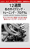 12-WEEK WINTER TRAINING PROGRAM: GET AHEAD OF THE BUNCH THIS WINTER (Japanese Edition)