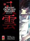 Psychic Detective Yakumo - L'investigatore dell'occulto 4 (Manga)