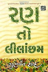 Ran To Lilachham (Gujarati)