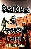 Reptalians Nu Rahasy Bhag-1 (રેપ્ટાલિયન્સ) (Gujarati Edition)