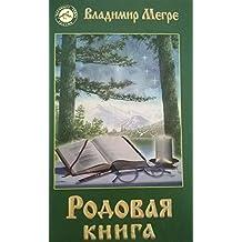 Rodovaja Kniga (Zvenjascie kedry Rossii, Band 6)