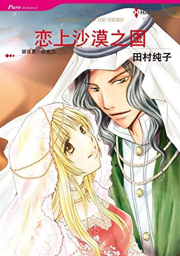恋上沙漠之国 (Harlequin comics) (Chinese Edition)
