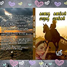 காணாத கணங்கள் மாறாத மனங்கள் (Tamil Edition)