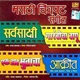 Marathi Chitrapat Sangeet-Sangeetkar Bha...