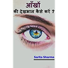 Aankhon Ki Dekhbhal Kaise Kare: Tips:  How to Protect  Eyes (Revised Version) (Hindi Edition)