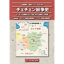 Chechen Wars (Japanese Edition)