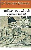 Galib : Ek Jeevanee: (Autobiography of great poet Mirza Ghalib in Hindi) (SFCT Book 1) (Hindi Edition)