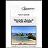 MeinWomo Stellplatzführer: Portugal - Die Küste: 5. überarbeitete und erweiterte Auflage, 2017