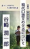 Gendai kougobunn no kettenn ni tsuite: shinnji shinnkana bann (banira no irodori to soyokaze no bunnko) (Japanese Edition)