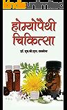 Homoeopathy Chikitsa (Hindi Edition)