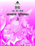Hindi Pado Aur Seekho Abhyas Pustika - 3 (Revised)
