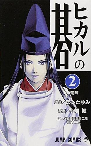 Hikaru no Go Vol. 2 (Hikaru no Go) (in Japanese) by Hotta (1999-08-01) PDF Books