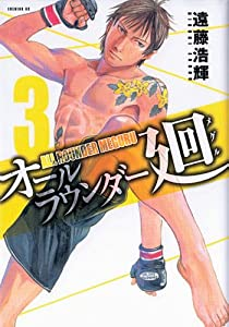 All Rounder Meguru Edition simple Tome 3