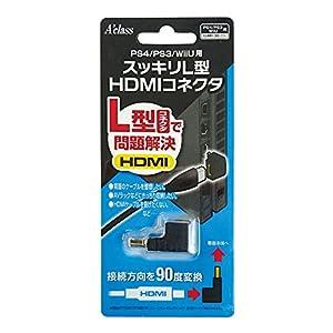 PS4/PS3/WiiU用スッキリL型HDMIコネクタ