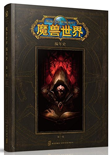World of Warcraft: Chronicle Volume 1 (Chinese Edition)