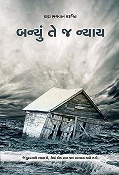 Whatever Has Happened Is Justice  (Gujarati Edition) par [Bhagwan, Dada]