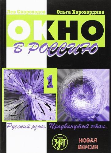Okno v Rossiju / Window to Russia. A textbook: V2 castjach. Cast 1. Ucebnik. Novaja Versija  / Part 1. A  textbook (New Version) V2 Audio